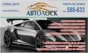 Баннер Автолоск - 2.05